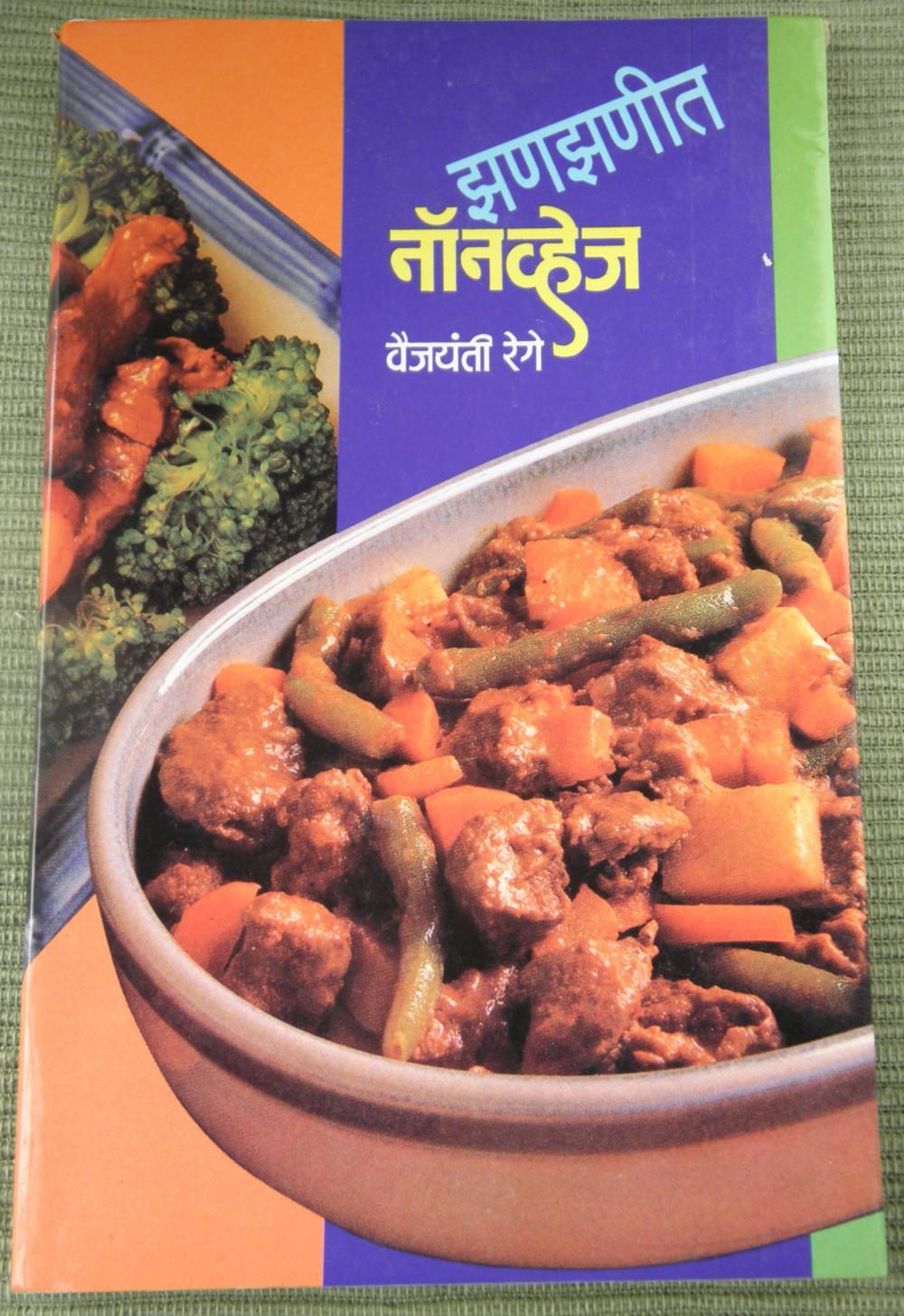 #authentic Malvani and #Indian #curries, #gravies and #biryani