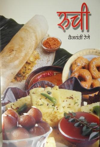 Ruchi- in Marathi by Vaijayanti Rege