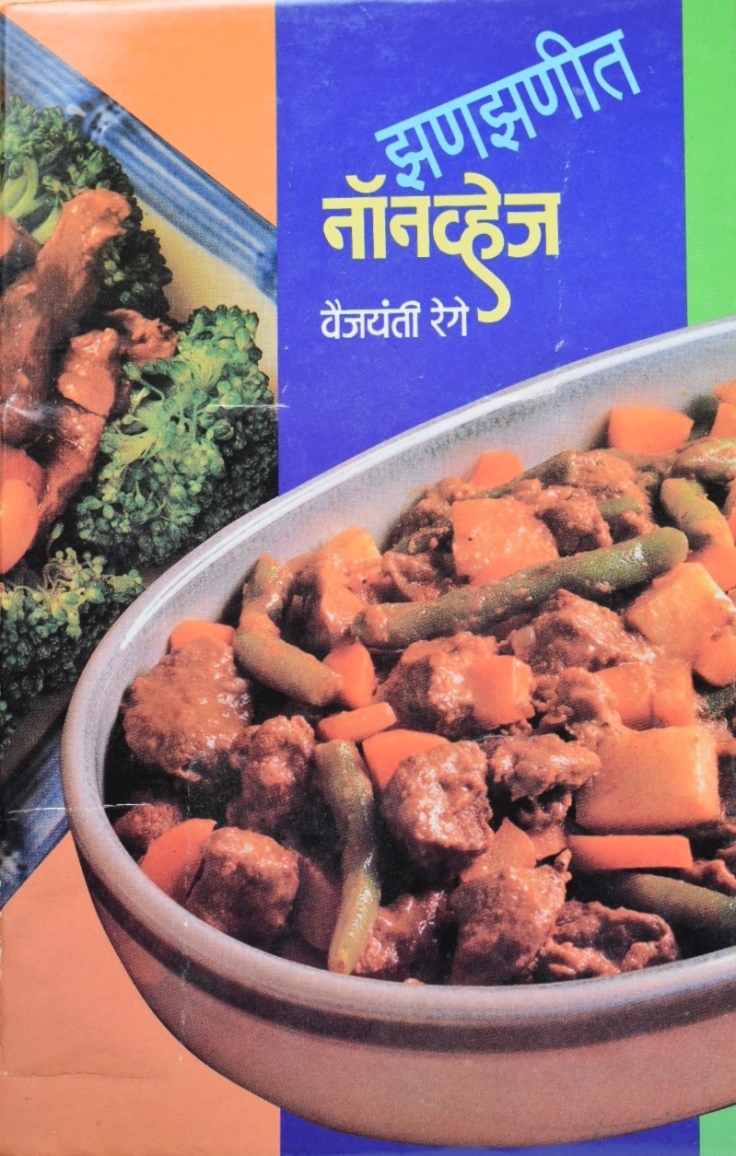 Zanzaneet Non-Veg by Vaijayanti Rege published by my Aai (mother)